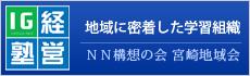 IG経営塾