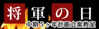 sidebanner_shogun.jpg