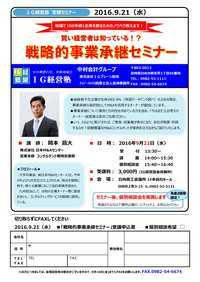 2016年9月21日(水) IG経営塾定期セミナー