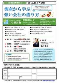 2016年11月17日(木) IG経営塾分科会