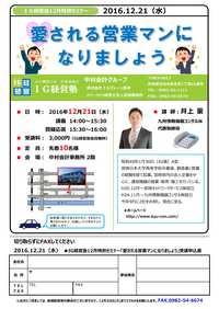 2016年12月21日(水) IG経営塾分科会