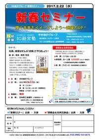 2017年2月22日(水) 新春セミナー